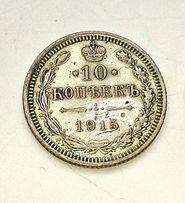 Монета 10 копеек 1915 года. Императорская Россия. Серебро. Николай ІІ