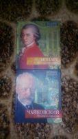 Диски с автобиографией Моцарт и Чайковский