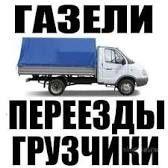 Услуги Грузчиков 24/7