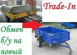 Обмен старого легкового прицепа на новый Trade-In Трейд-Ин