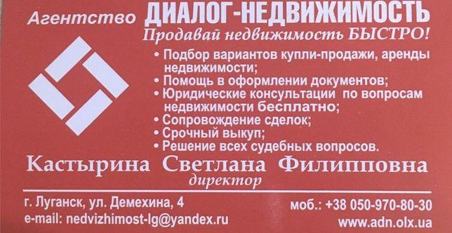 ***АН Диалог-Недвижимость.Консультации по вопросам купли-продажи жилья Луганск - изображение 1
