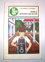 """Книга """"Учись фотографировать"""" (на украинском языке)."""