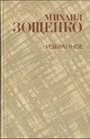 Зощенко, Михаил Избранное