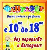 Раннее развитие, подготовка к школе- Фантазер -центр отдыха и развития