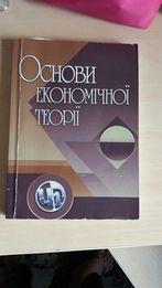 """Книга """"Основи економічної теорії"""""""