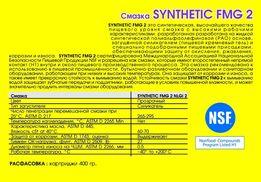 Пищевая смазка (USA) Synthetic FMG 2 (400гр) - 300грн