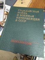 Гражданская война и военная интервенция в СССР