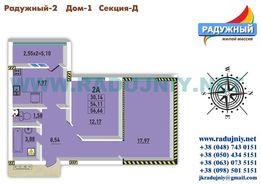 ЖК Радужный Одесса 2-комнатная 56,66 м. от застройщика