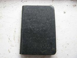 """Роберт Говетт """"Нагорная проповедь её толкование"""". Редкая книга."""