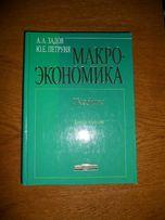 "Продам книгу ""Макроэкономика"""