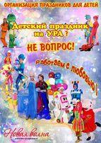 Аниматоры, Детские праздники в Запорожье!!