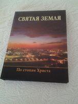 Книга Святая земля По стопам Христа