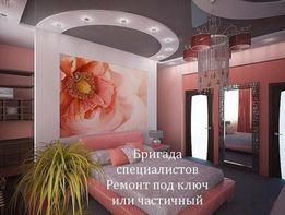 Кап. Ремонт квартир, дома или шпаклевка,стяжка, плитка, обои,наш сайт: