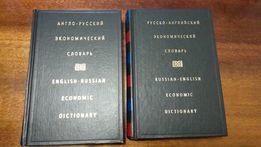Русско-английский и англо-русский экономические словари