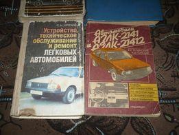 Книга Москвич АЗЛК 2141