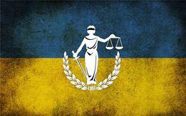 Адвокат Кривой Рог, Услуги Адвоката, Гражданское, Уголовное право.