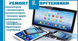 Ремонт компьютеров,ноутбуков, планшетов. Чистка ноутбуков в Луганске