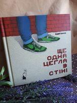 """Книга """"Ще одна цегла в стіні"""" А.Тужиков"""