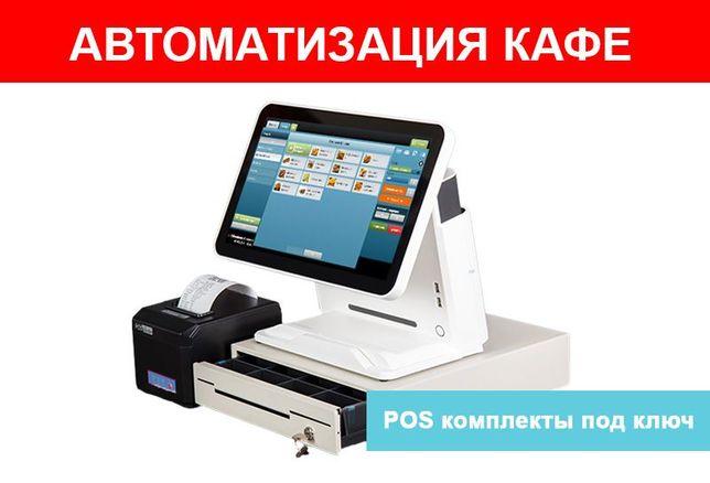 Автоматизация ресторанов под ключ (pos терминалы, термопринтеры)