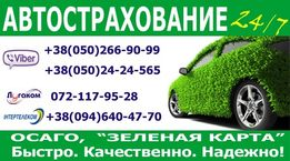 Страховка. зелёная карта. ОСАГО. Автострахование. Страхование