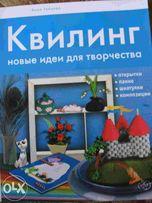 """книга-альбом: """"Квилинг новые идеи для творчества"""" А.Зайцева"""