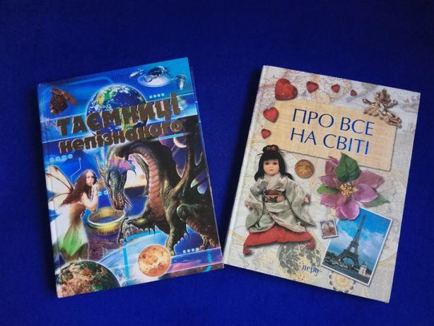 Подборка познавательной детская литературы для интеллектуалов Днепр - изображение 2