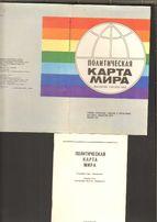 Карта мира и СССР (настенные), раритет