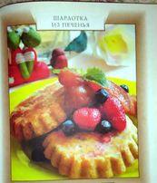 Кулинарная книга. Для будущей Мамы, Таблица калорийности продуктов.