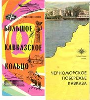 Карты-схемы туристских маршрутов Кавказа (1976/1977)