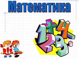 Репетитор з математики (Святошинський район)