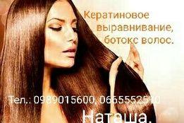 Кератиновое выпрамление, выравнивание, ботокс волос.