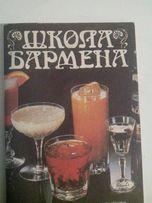 Книга школа бармена