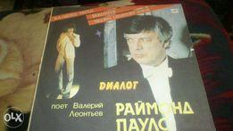 Продам пластинки в исполнении В.Леонтьева