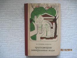 Трускавецкие минеральные воды. Маринов Н., Пасека И.