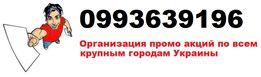Реклама. Раздача листовок, и распространение по почтовым ящикам Киев