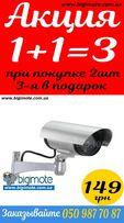 Камера муляж,Камера видеонаблюдения,видеонаблюдение,муляж камеры,киев