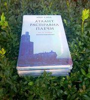3 книги Айн Рэнд Атлант расправил плечи