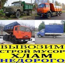 Вывоз строй мусора.Вышгород ГАЗель, ЗИЛ, КАМАЗ