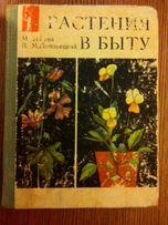 """Книга """"Растения в быту"""""""