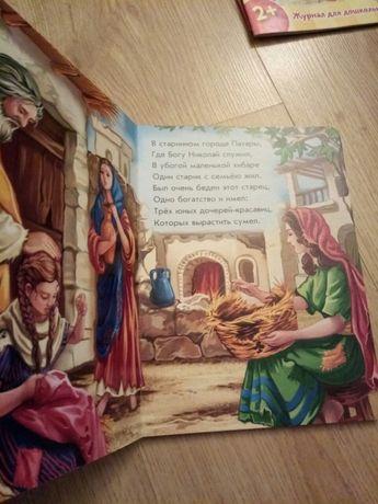 Распродажа детских книг и журналов Киев - изображение 3