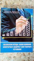 Книги з групового експертного оцінювання та компетентності експертів