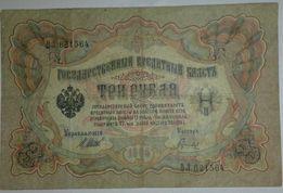 3 рубля 1905 года , состояние хорошее