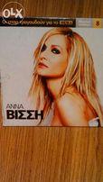 Greckie przeboje - Anna BiZZH. CD
