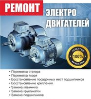 Ремонт перемотка двигателя якоря статора ротора элетроиструмента