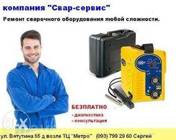 Ремонт сварочного оборудования, инвертора, полуавтомата в Житомире