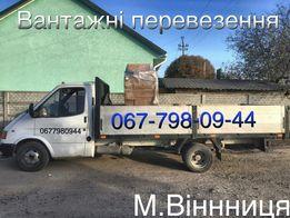 Грузоперевозки Вантажні перевезення Грузовое такси Перевозка грузов