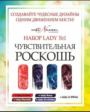 """NIKA NAGEL набор гель-лаков LADY №1 """"Чувствительная роскошь"""""""