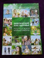 Книга практический курс здоровья