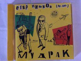 Егор Никонов («Ва-банкъ») «Мудрак» CD 1995