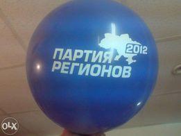 Воздушные шарики (66 шт) с нпадписью ПАРТИЯ РЕГИОНОВ